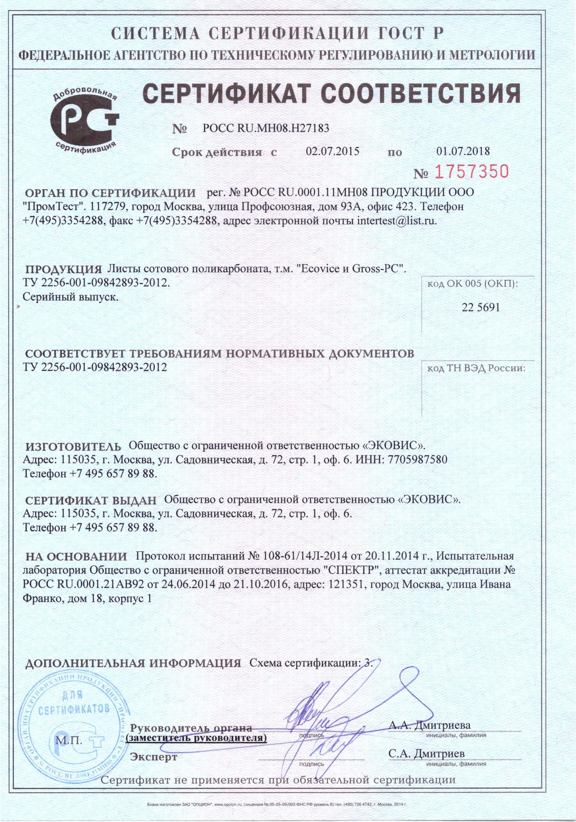 http://ecopoli.ru/images/upload/Сертефикат-соответствия.jpg