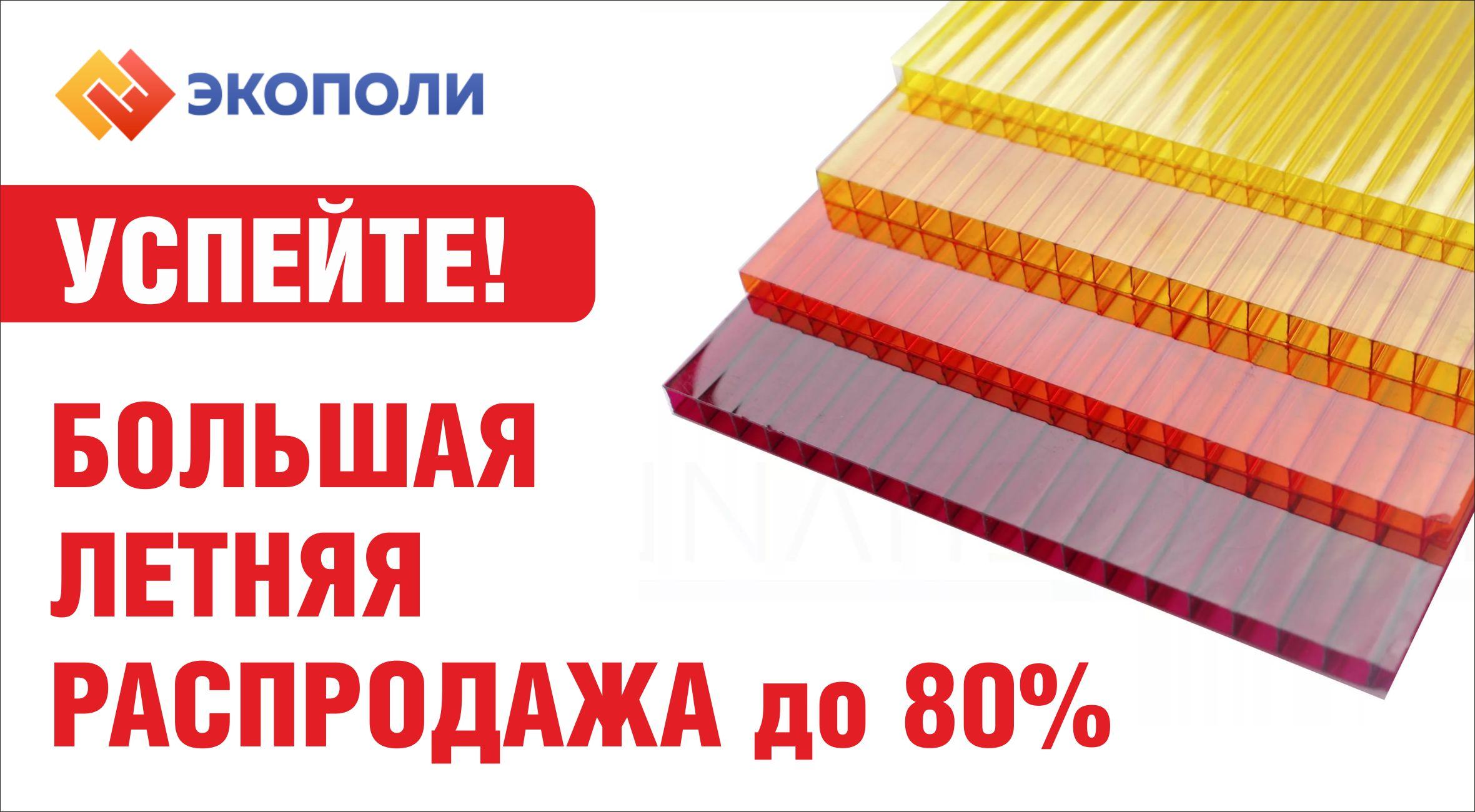 http://ecopoli.ru/images/upload/экополи.jpg