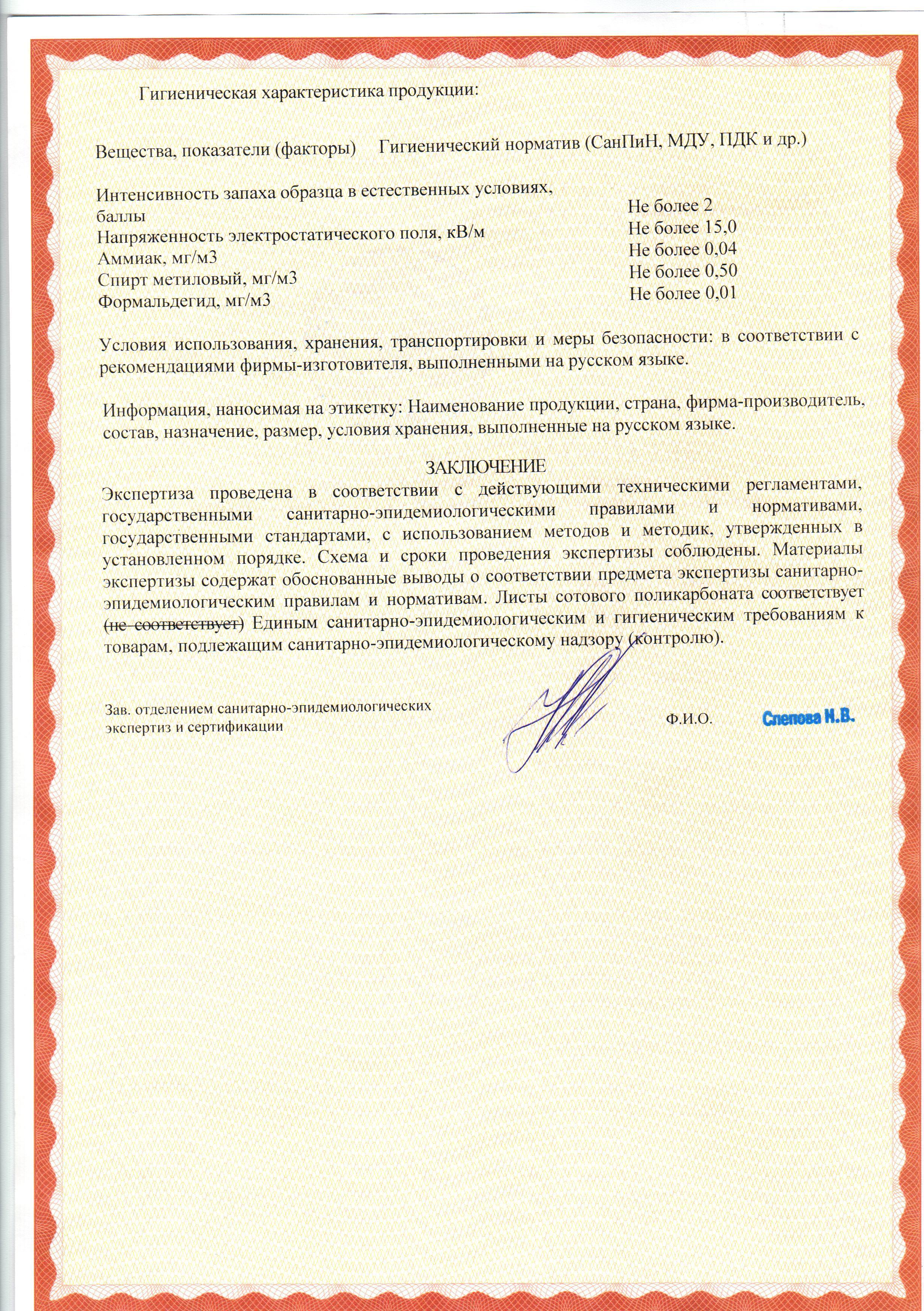http://ecopoli.ru/images/upload/экспертное%20заключение%202.jpg