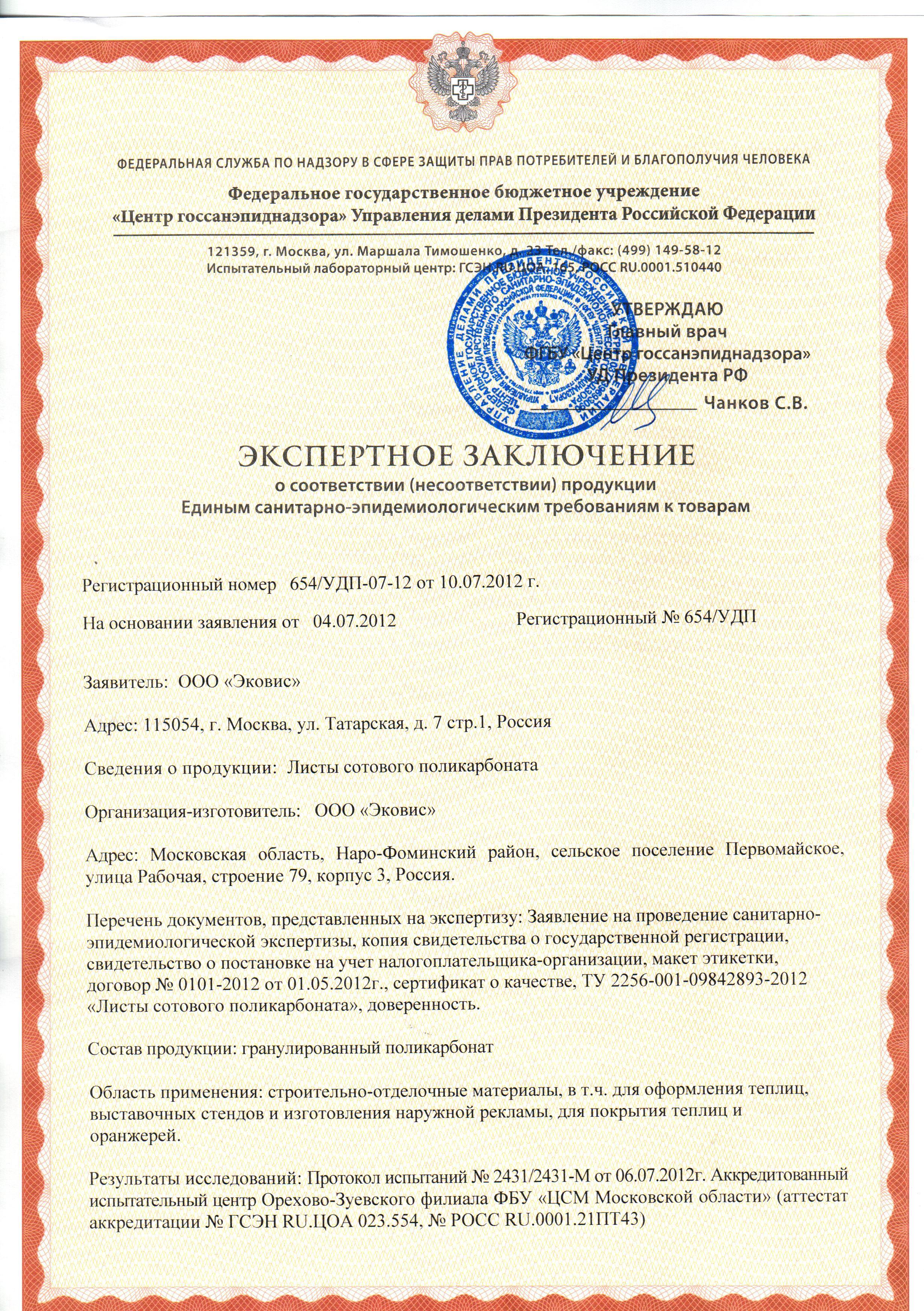 http://ecopoli.ru/images/upload/экспертное%20заключение.jpg