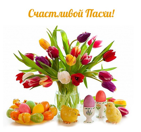 http://ecopoli.ru/images/upload/easter2.jpg