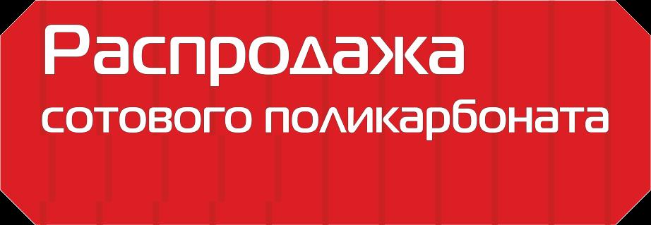 https://ecopoli.ru/images/upload/распродажа.png