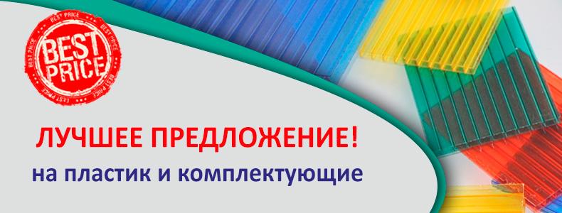 https://ecopoli.ru/images/upload/best-price-plastik-05.03.2018.jpg